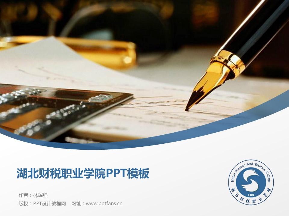 湖北财税职业学院PPT模板下载_幻灯片预览图1