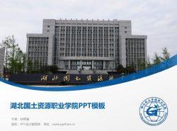 湖北国土资源职业学院PPT模板下载