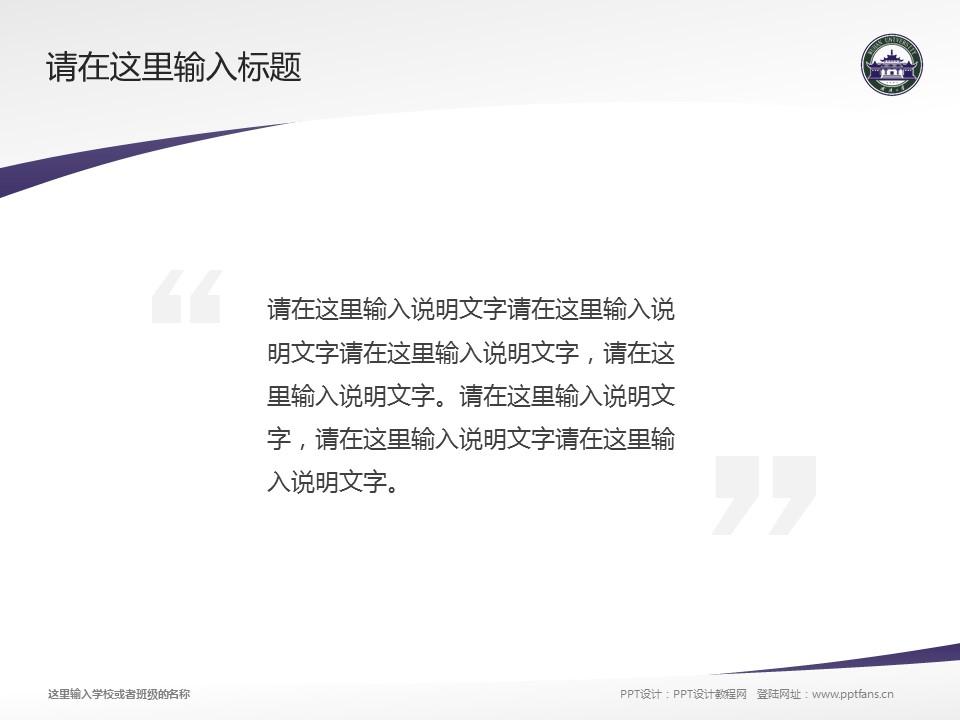 武汉大学PPT模板下载_幻灯片预览图13