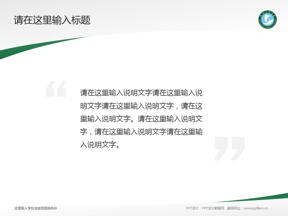 武汉科技大学PPT模板下载_幻灯片预览图13