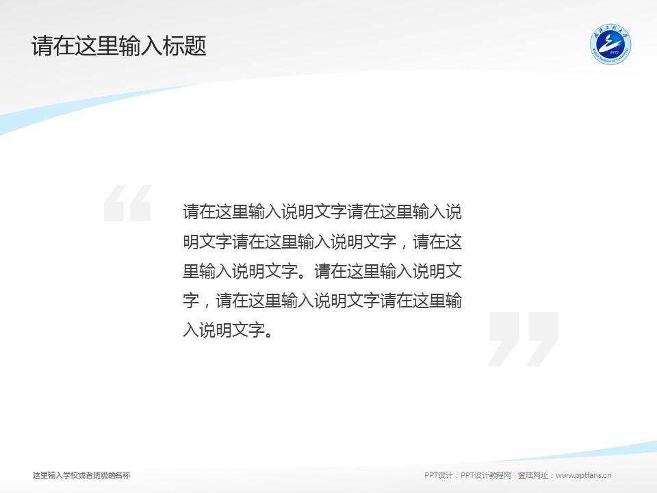 武汉工程大学PPT模板下载_幻灯片预览图13