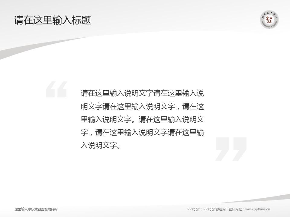 荆楚理工学院PPT模板下载_幻灯片预览图13