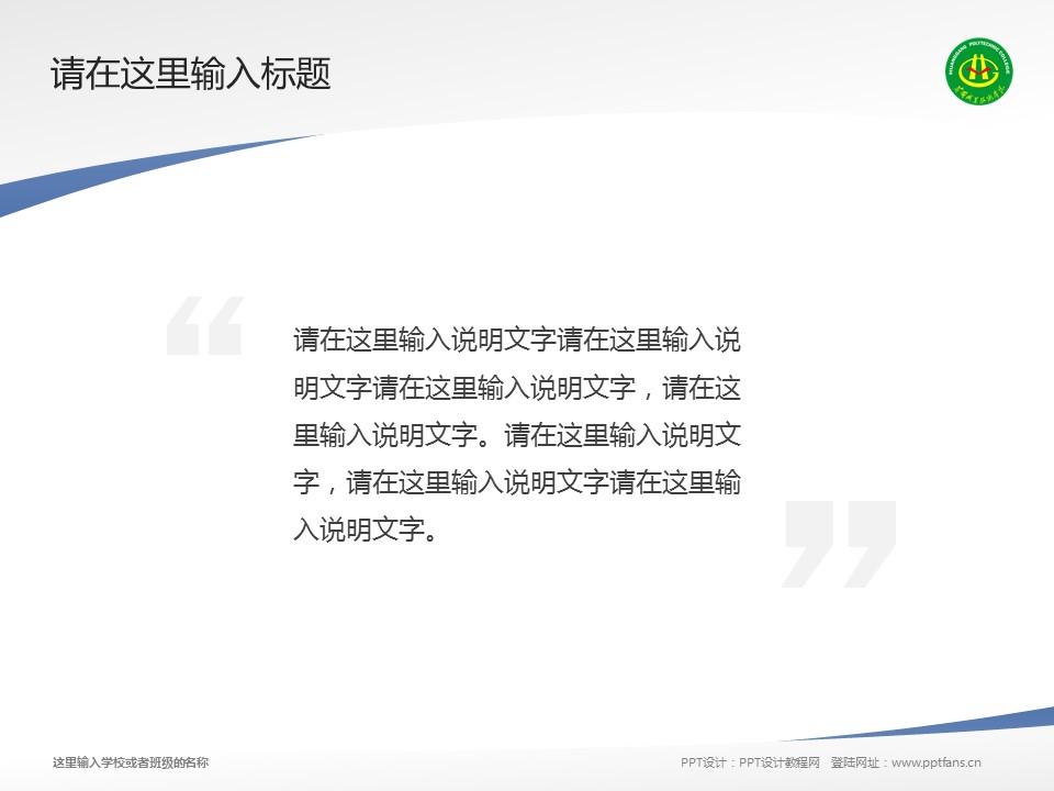 黄冈职业技术学院PPT模板下载_幻灯片预览图13
