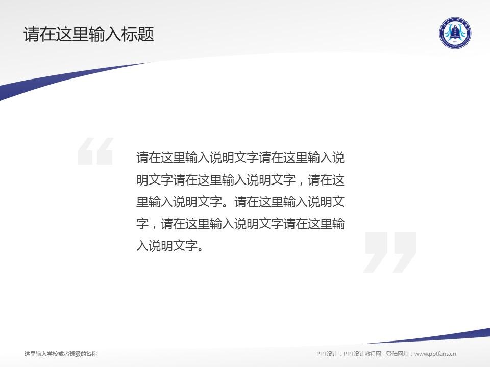 武汉城市职业学院PPT模板下载_幻灯片预览图13