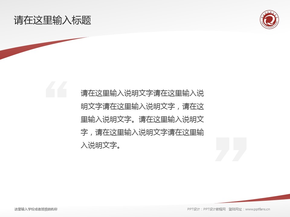 湖北青年职业学院PPT模板下载_幻灯片预览图13
