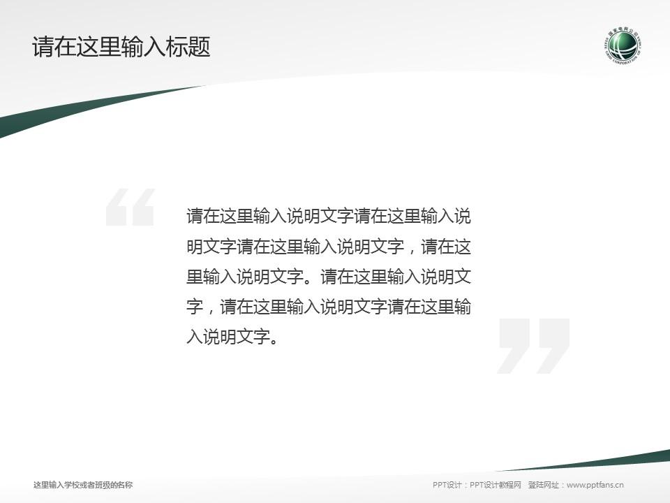 武汉电力职业技术学院PPT模板下载_幻灯片预览图13
