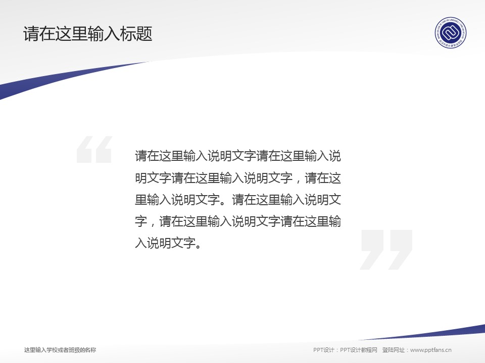 武汉外语外事职业学院PPT模板下载_幻灯片预览图13