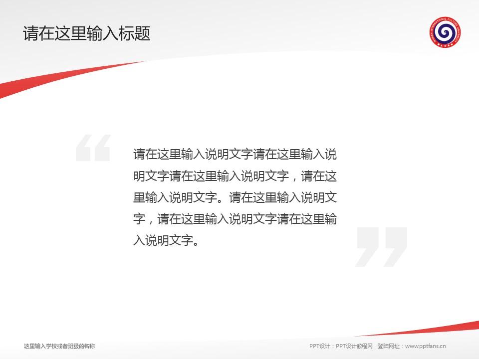 武汉商贸职业学院PPT模板下载_幻灯片预览图13