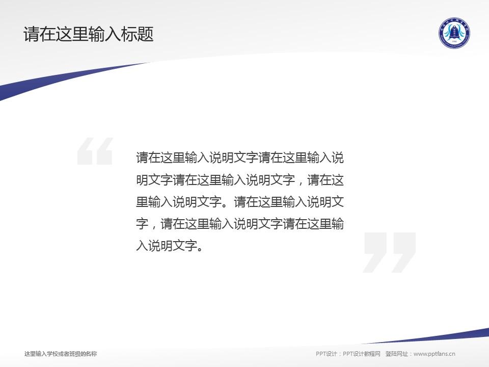 武汉工业职业技术学院PPT模板下载_幻灯片预览图13