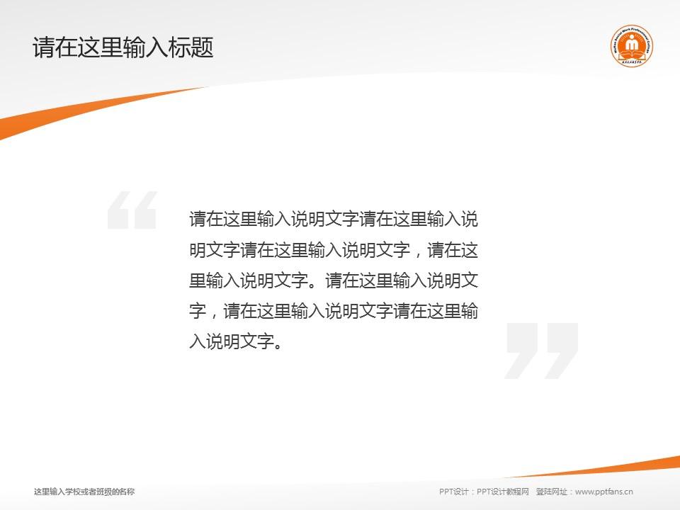 武汉民政职业学院PPT模板下载_幻灯片预览图13