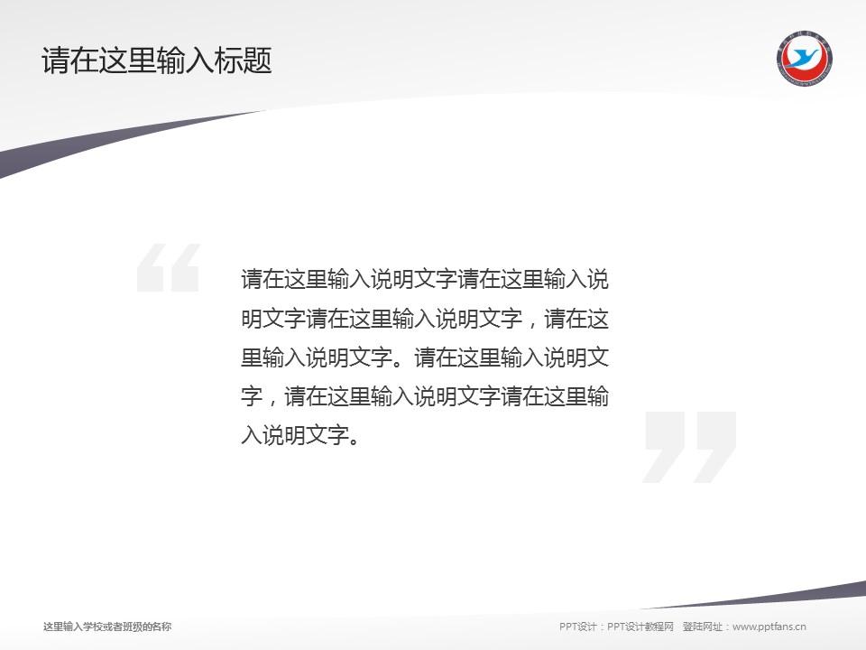 黄冈科技职业学院PPT模板下载_幻灯片预览图13