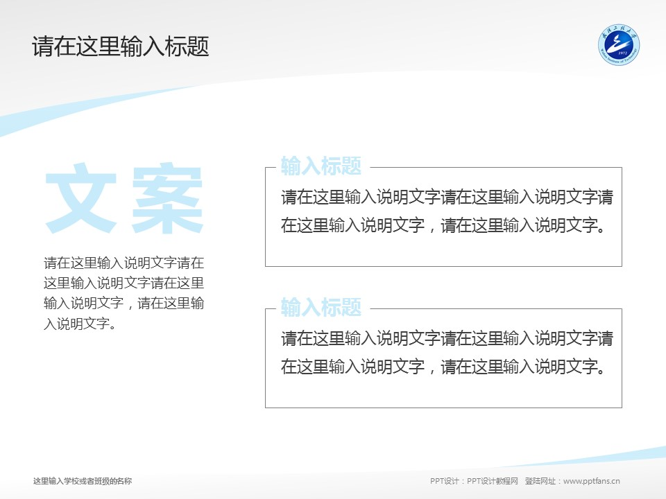 武汉工程大学PPT模板下载_幻灯片预览图16