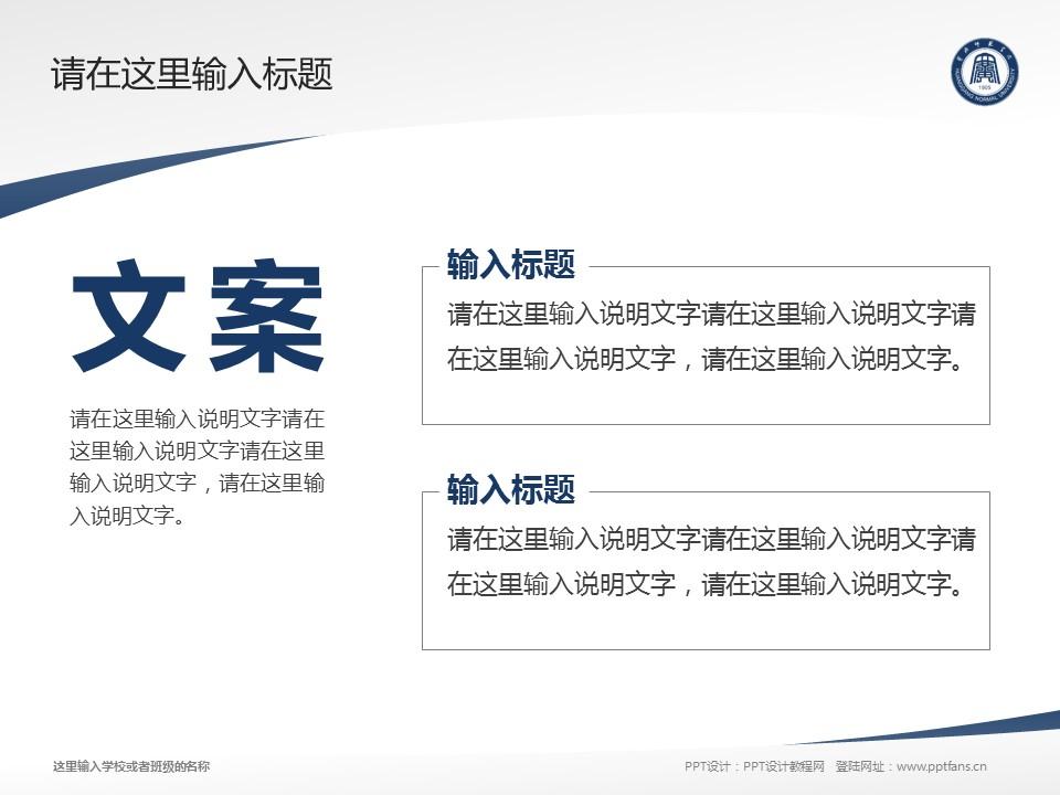 黄冈师范学院PPT模板下载_幻灯片预览图16