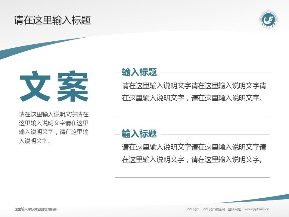 湖北经济学院PPT模板下载_幻灯片预览图16