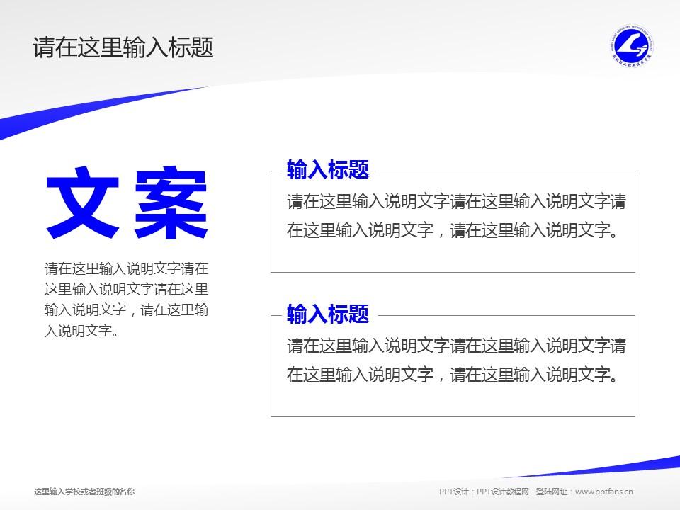 湖北轻工职业技术学院PPT模板下载_幻灯片预览图16