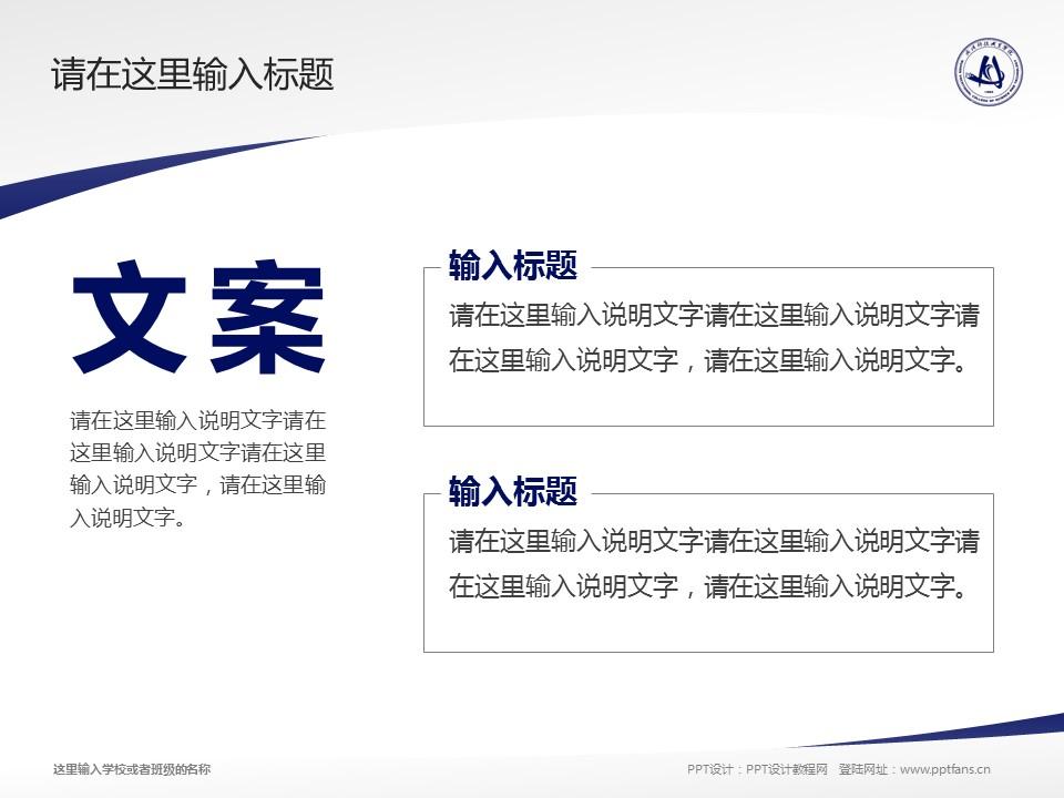 武汉科技职业学院PPT模板下载_幻灯片预览图16