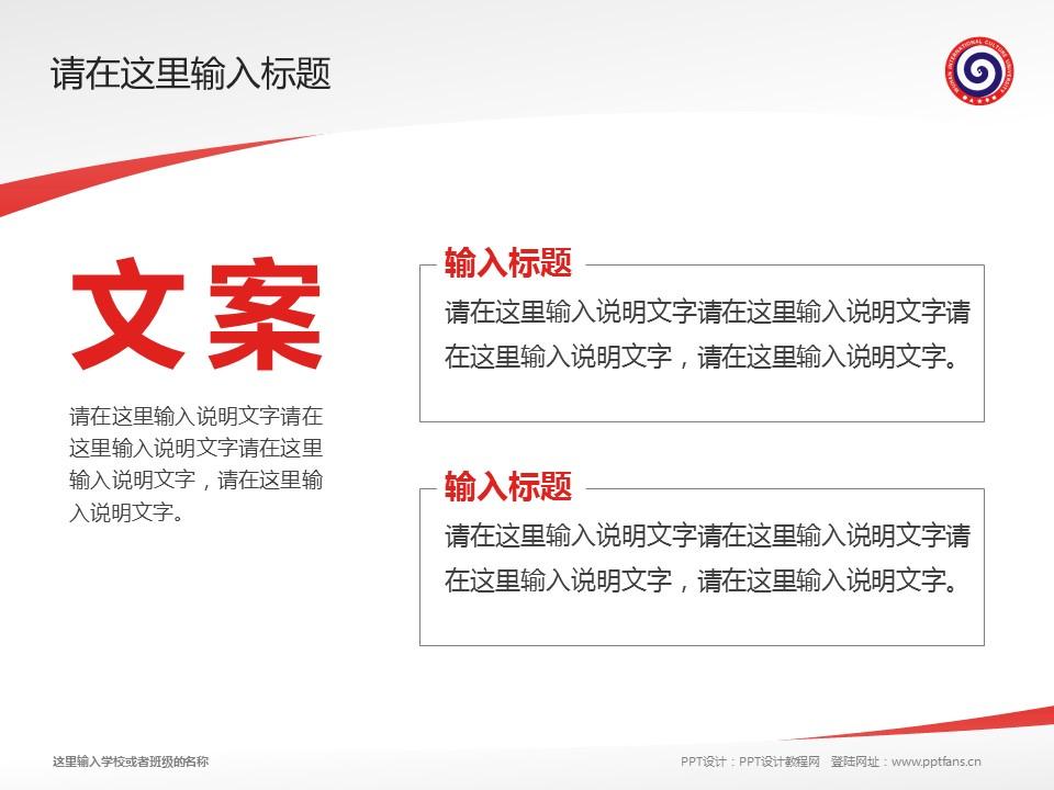 武汉商贸职业学院PPT模板下载_幻灯片预览图16
