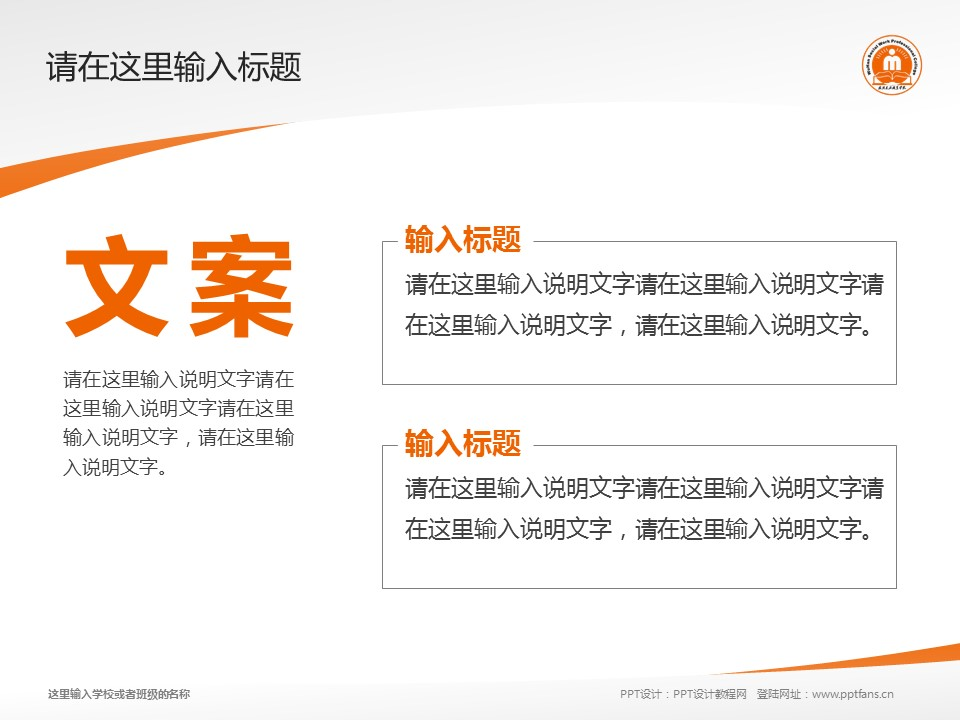 武汉民政职业学院PPT模板下载_幻灯片预览图16