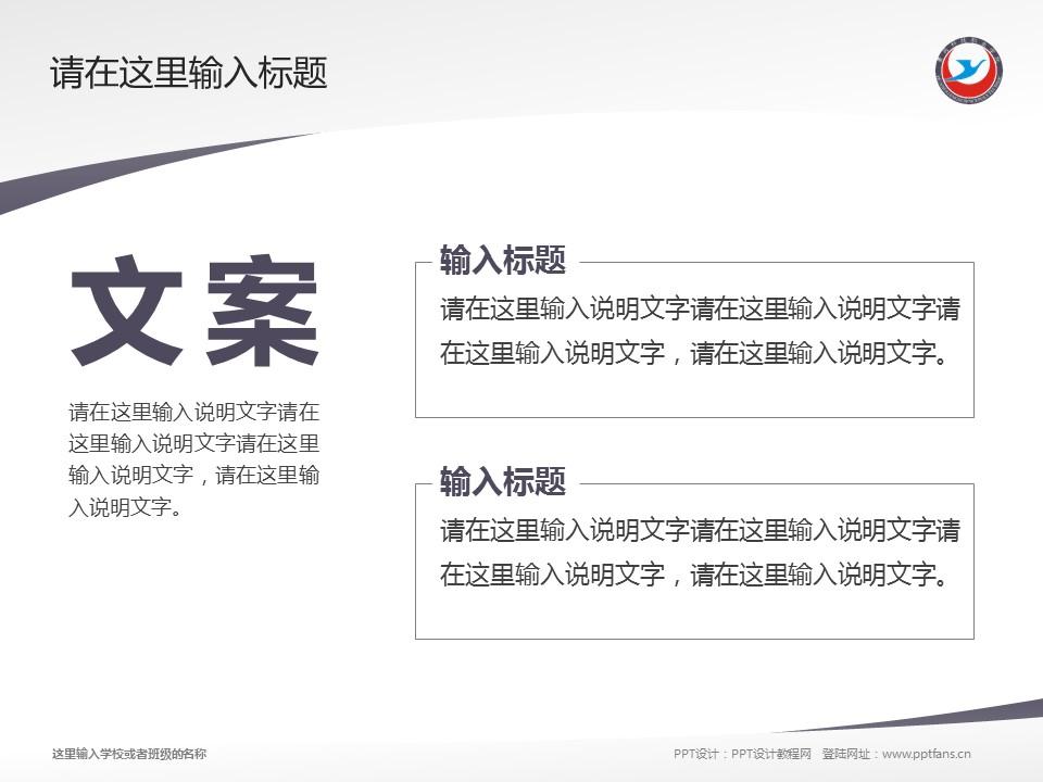 黄冈科技职业学院PPT模板下载_幻灯片预览图16
