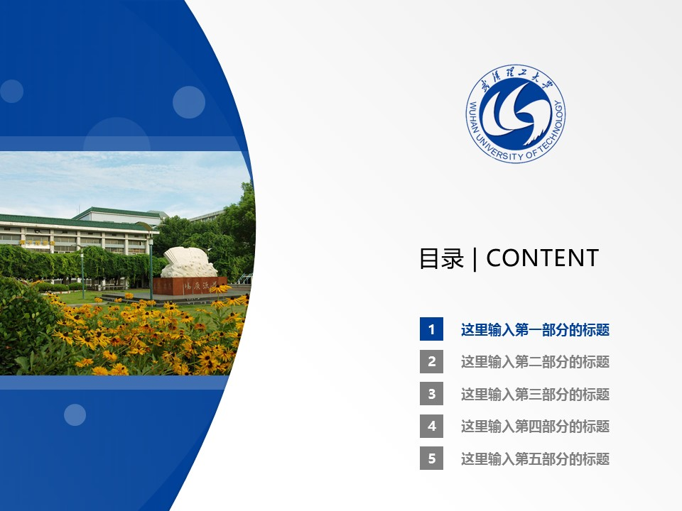 武汉理工大学PPT模板下载_幻灯片预览图2