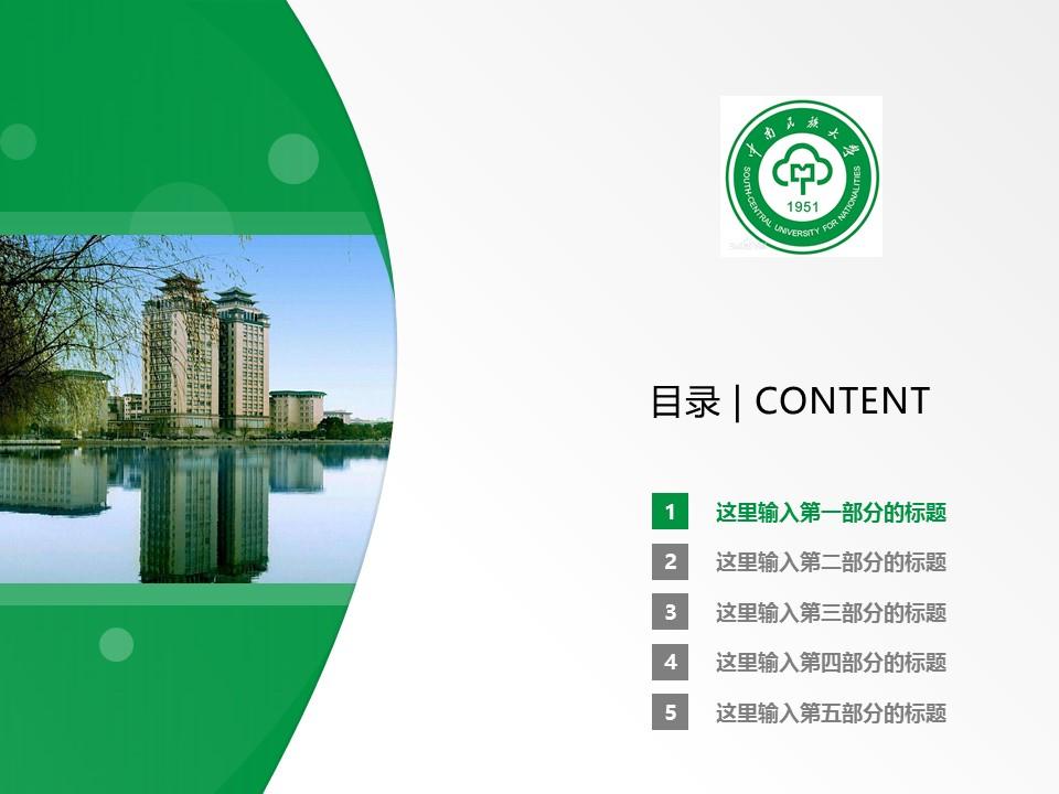中南民族大学PPT模板下载_幻灯片预览图2
