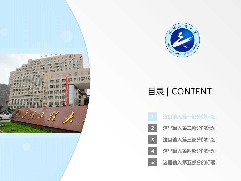 武汉工程大学PPT模板下载_幻灯片预览图2
