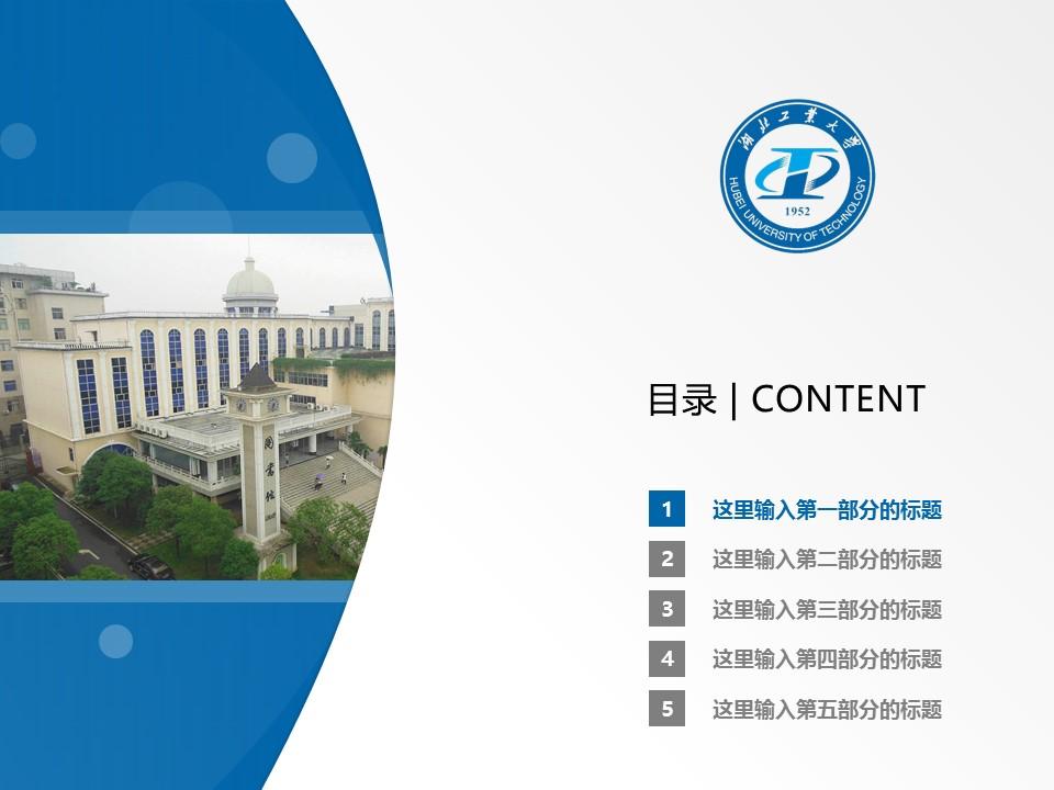 湖北工业大学PPT模板下载_幻灯片预览图2