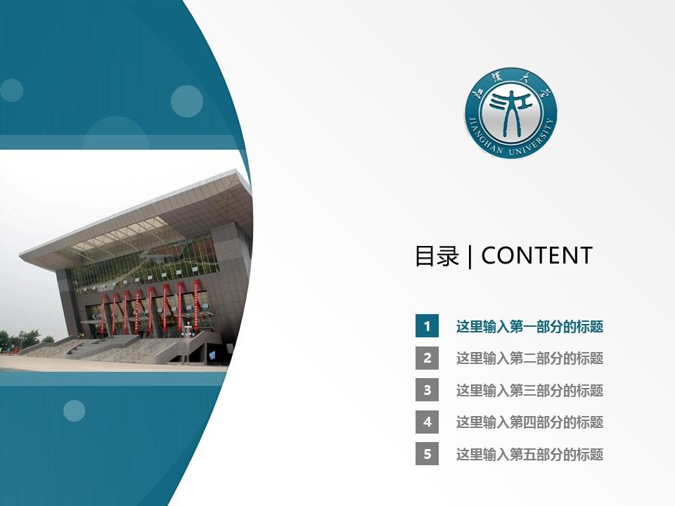 江汉大学PPT模板下载_幻灯片预览图2