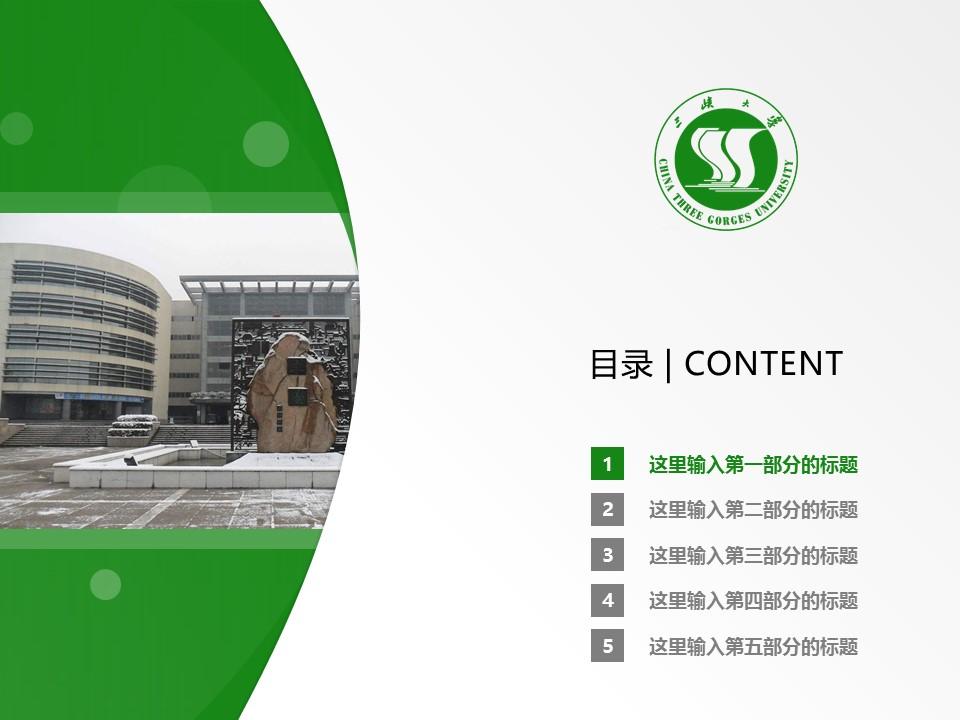 三峡大学PPT模板下载_幻灯片预览图2