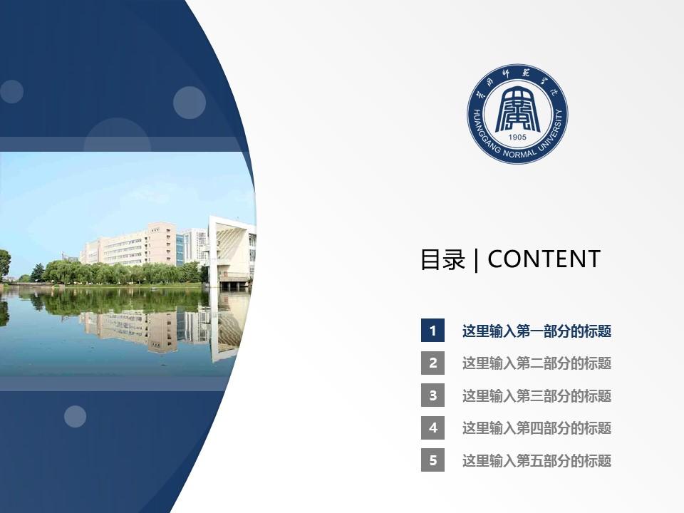 黄冈师范学院PPT模板下载_幻灯片预览图2