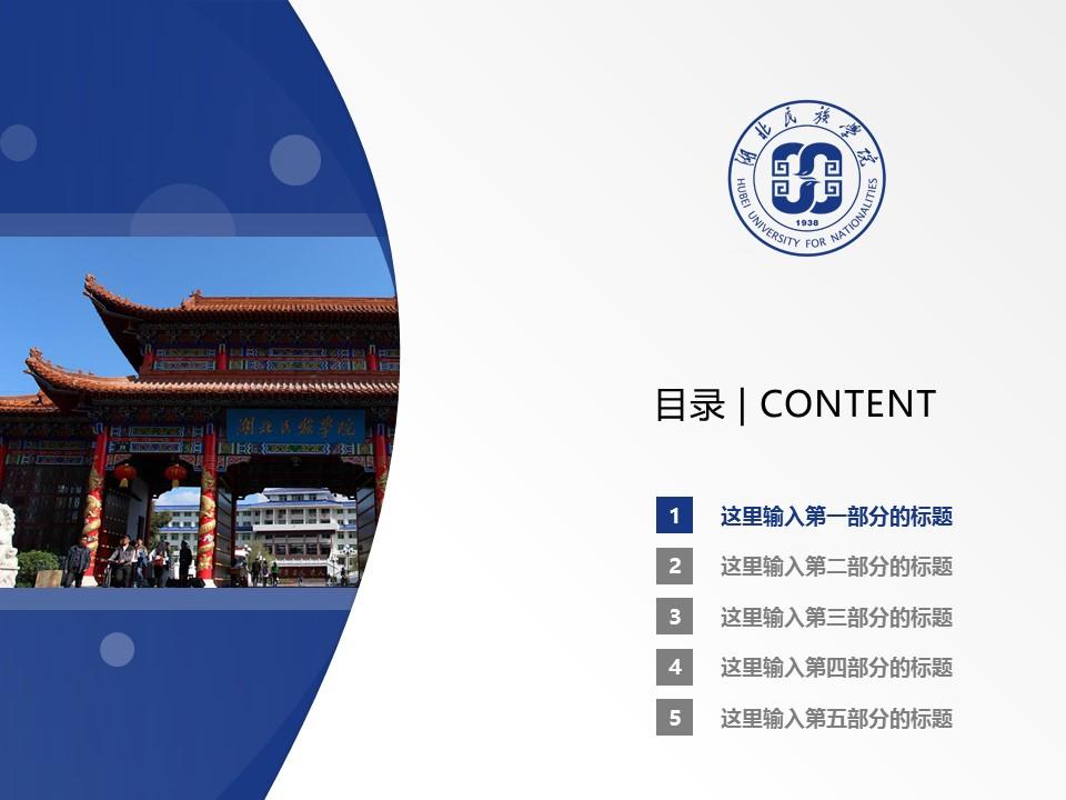 湖北民族学院PPT模板下载_幻灯片预览图2