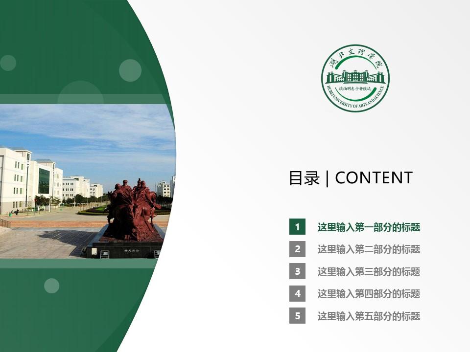 湖北文理学院PPT模板下载_幻灯片预览图2