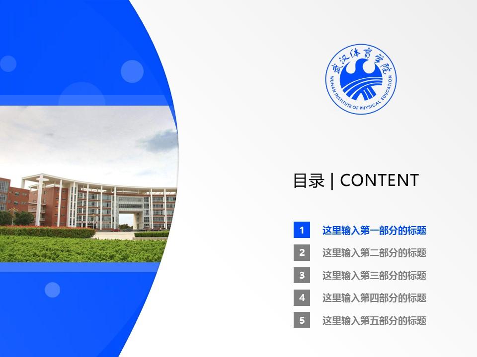 武汉体育学院PPT模板下载_幻灯片预览图2