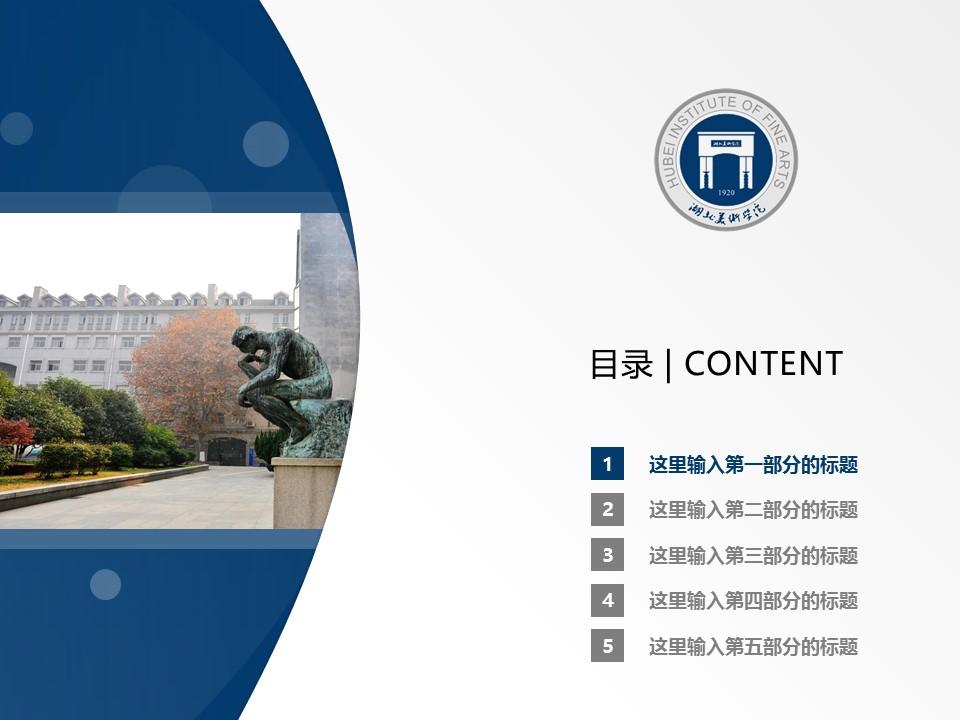 湖北美术学院PPT模板下载_幻灯片预览图2