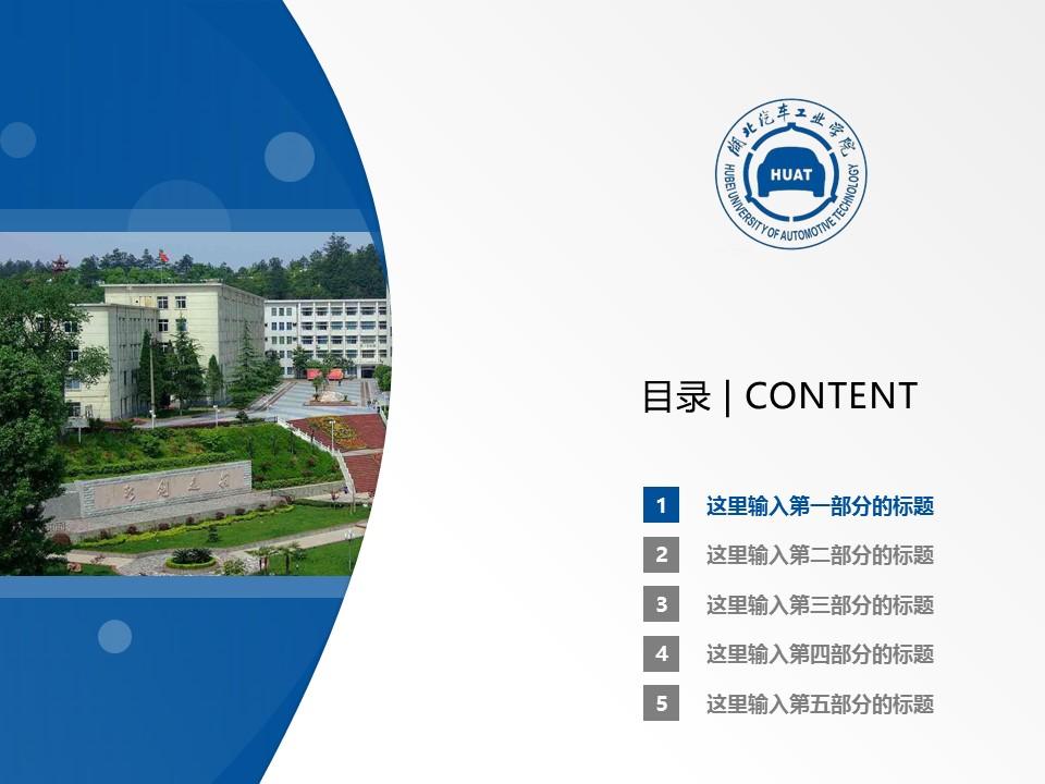 湖北汽车工业学院PPT模板下载_幻灯片预览图2