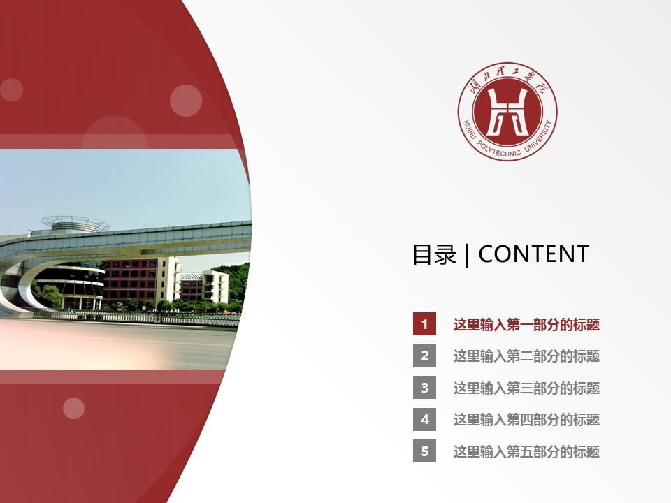 湖北理工学院PPT模板下载_幻灯片预览图2