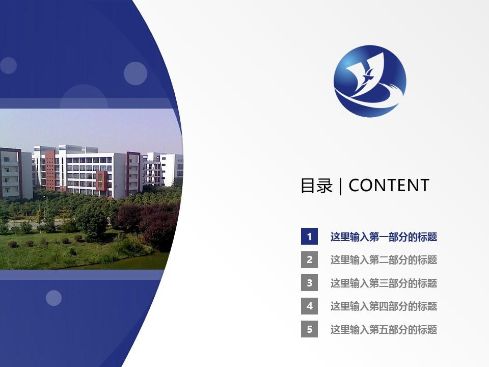 湖北科技学院PPT模板下载_幻灯片预览图2