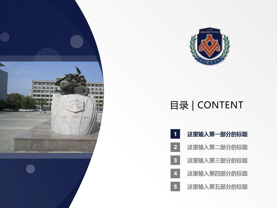 湖北警官学院PPT模板下载_幻灯片预览图2