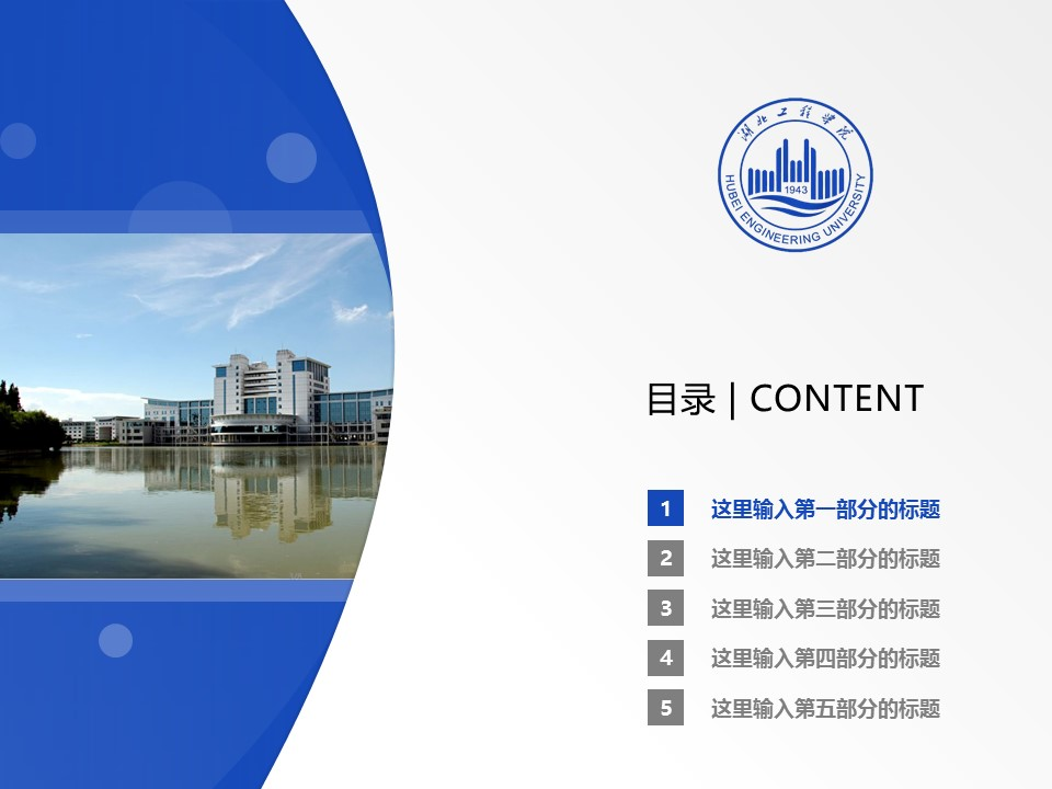湖北工程学院PPT模板下载_幻灯片预览图2