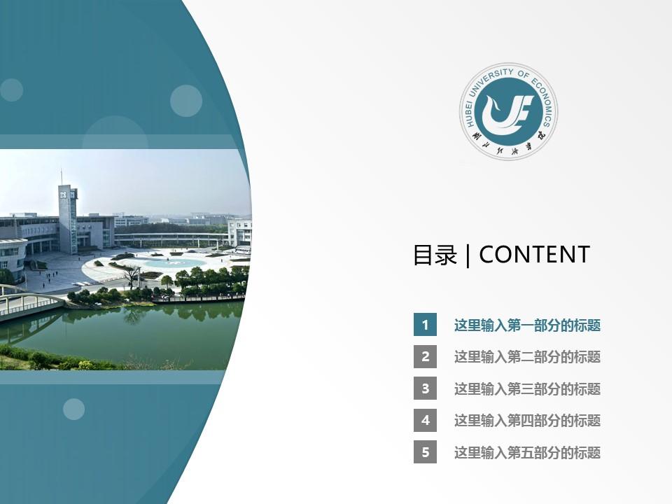 湖北经济学院PPT模板下载_幻灯片预览图2