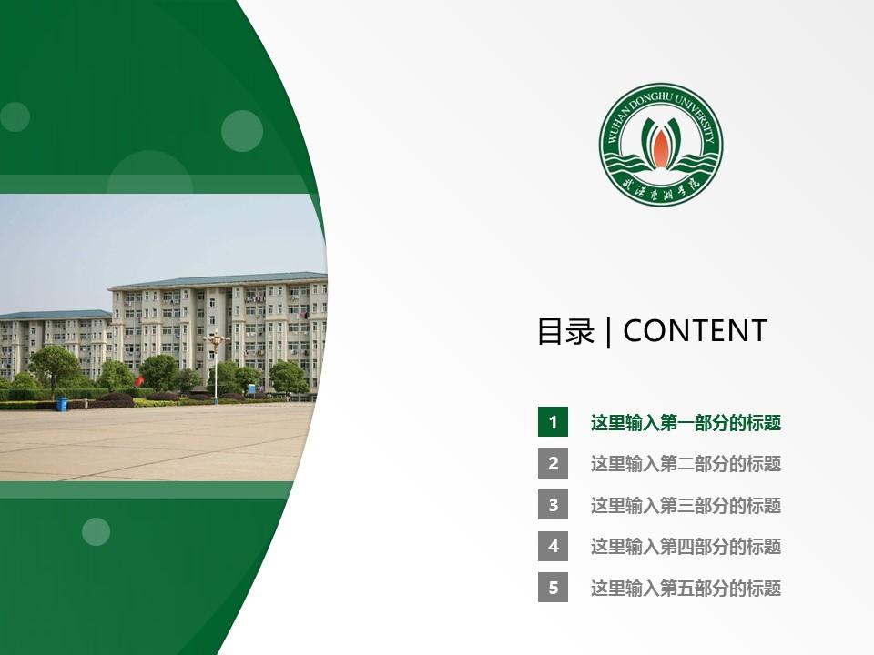 武汉东湖学院PPT模板下载_幻灯片预览图2