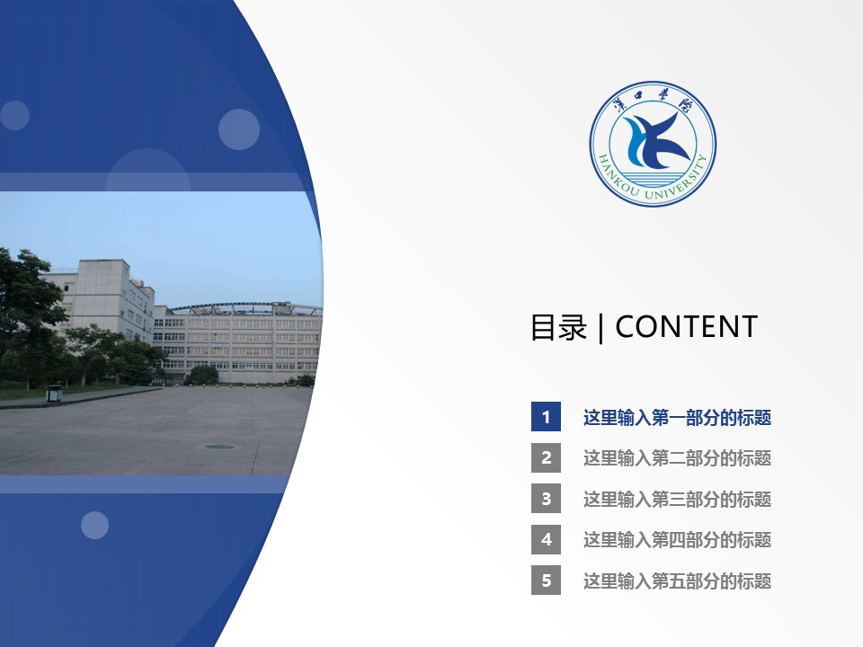 汉口学院PPT模板下载_幻灯片预览图2