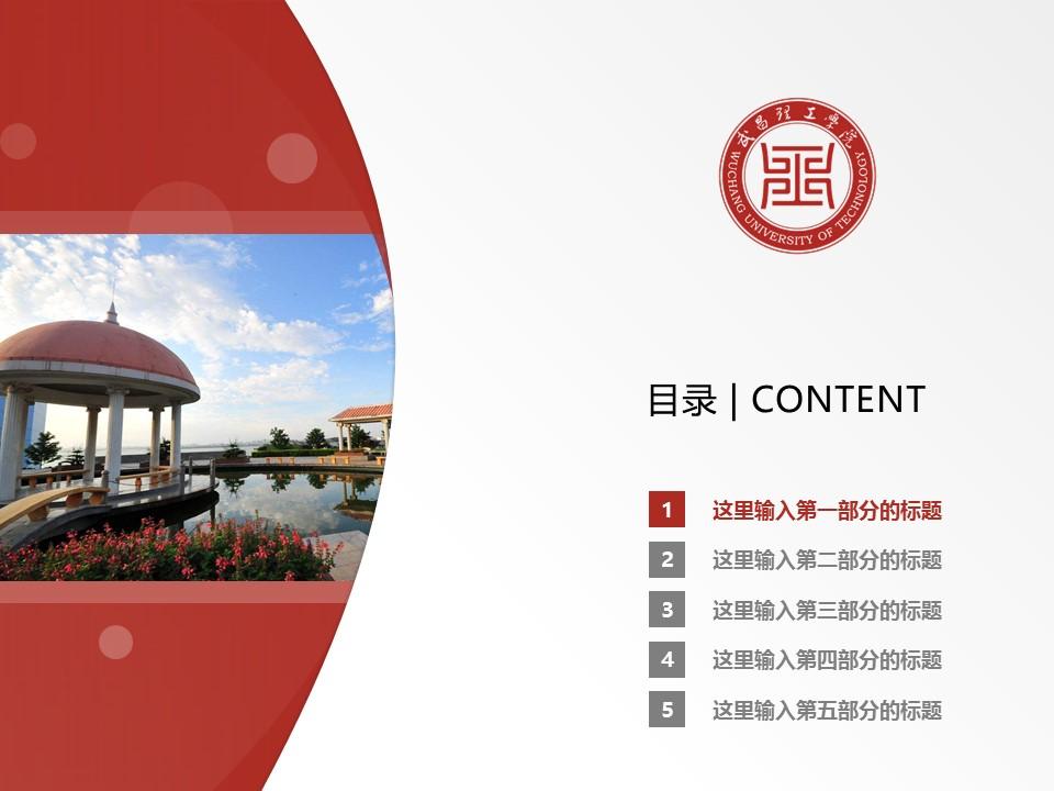 武昌理工学院PPT模板下载_幻灯片预览图2