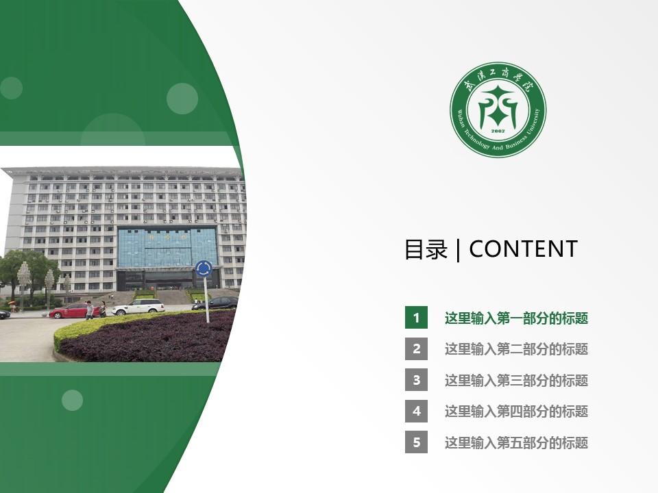 武汉长江工商学院PPT模板下载_幻灯片预览图2