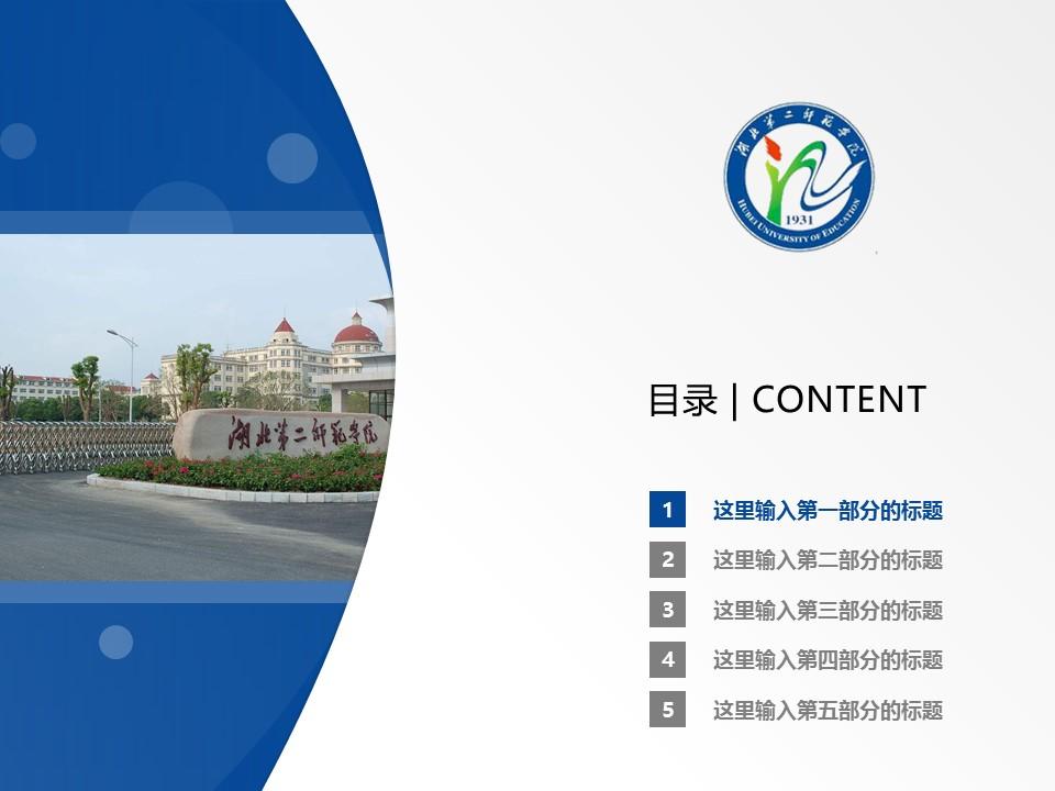 湖北第二师范学院PPT模板下载_幻灯片预览图2