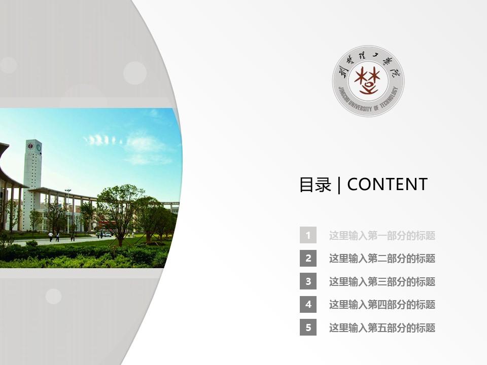 荆楚理工学院PPT模板下载_幻灯片预览图2