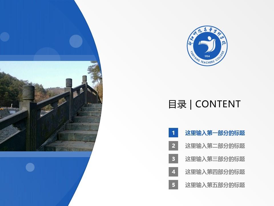 郧阳师范高等专科学校PPT模板下载_幻灯片预览图2
