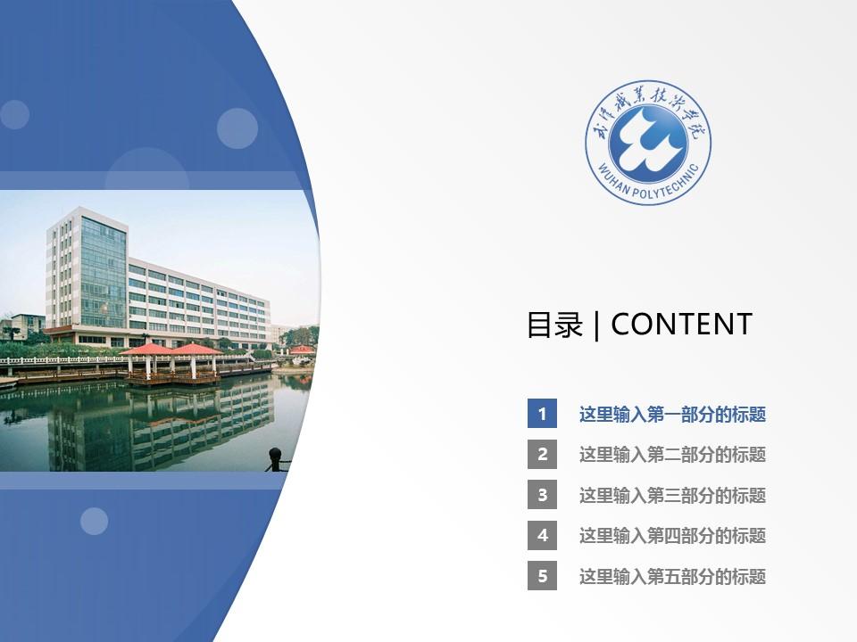 武汉职业技术学院PPT模板下载_幻灯片预览图2