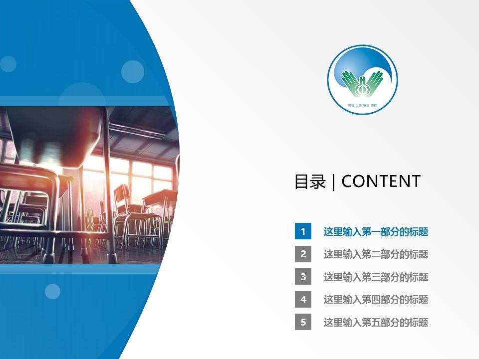 湖北工业职业技术学院PPT模板下载_幻灯片预览图2