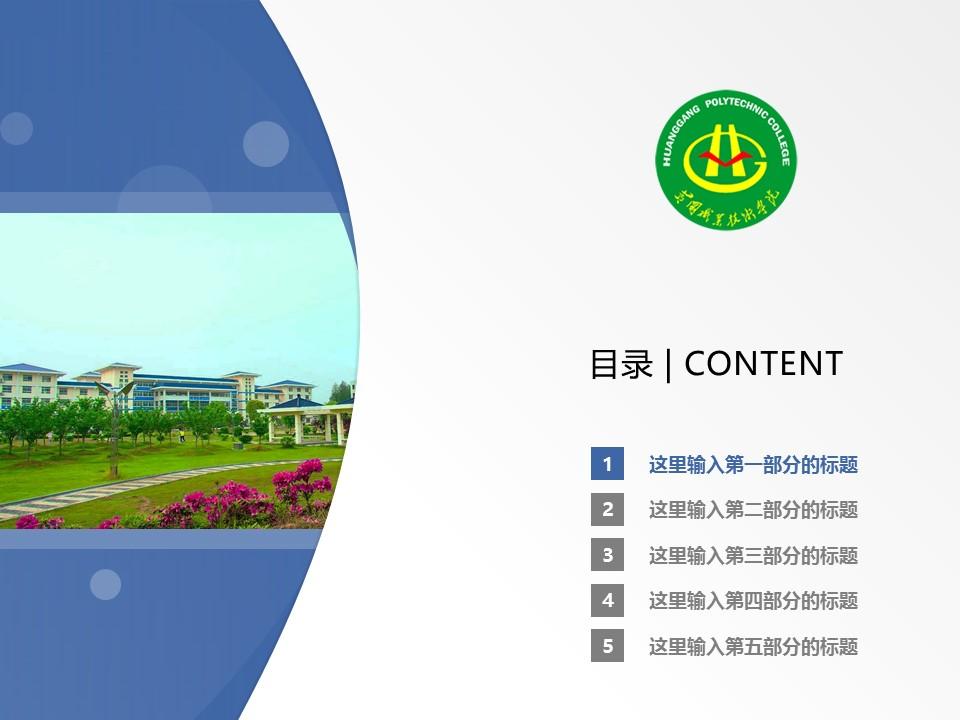 黄冈职业技术学院PPT模板下载_幻灯片预览图2